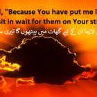 Iblees Ka Rah-e-Haq Se Ibn-Adam Ko Gumrah Kerna