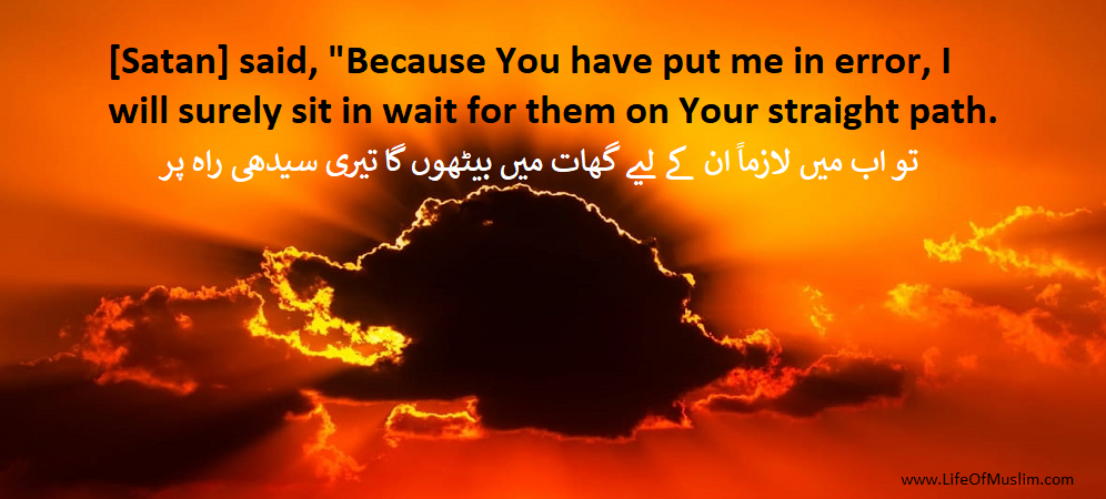 [Satan] said, Because You have put me in error, I will surely sit in wait for them [i.e., mankind] on Your straight path