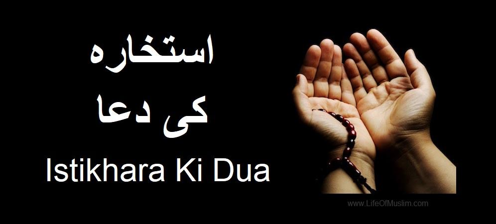 dua istikhara - istikhara ki dua life of muslim 1