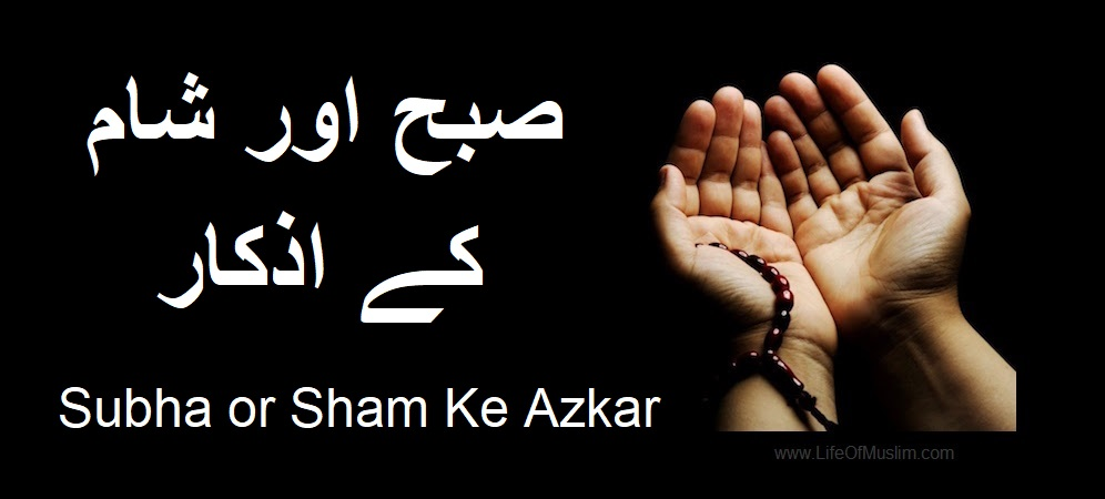 Subha or Sham Ke Azkar - Subha or Sham K Azkar