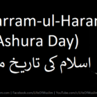 Muharram-ul-Haram (Ashura Day) Islam Ki Tarekh Mai