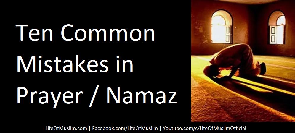 Ten Common Mistakes in Prayer, Salah, Namaz or Salat