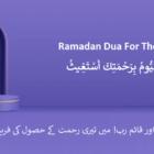 Ramadan Dua For First Ashra - Dua For 1st Ashra Of Ramadan