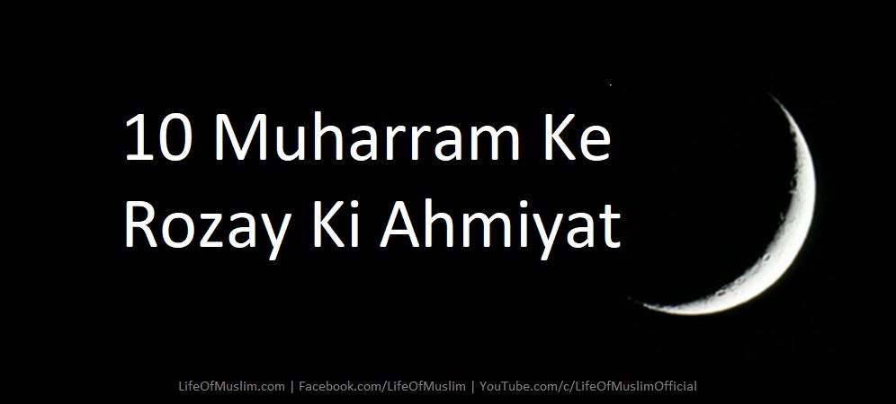 10 Muharram Ke Rozay Ki Ahmiyat - Muharram Al-Haram