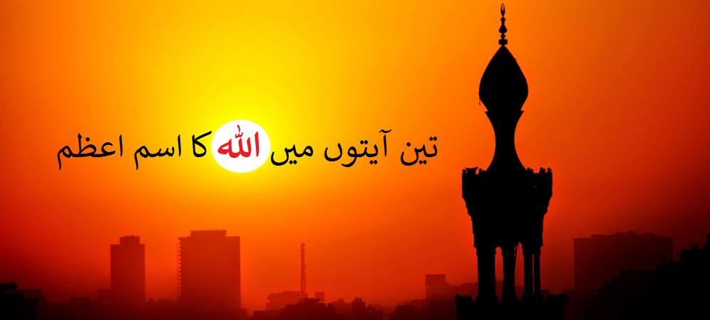 3 Aayato'n Mein ALLAH Ka Ism-e-Azam Hai