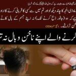 Ruling On Cutting The Hair & Nails During Dhu al-Hijjah