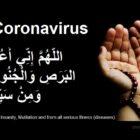 Dua For Coronavirus - Protection From Coronavirus
