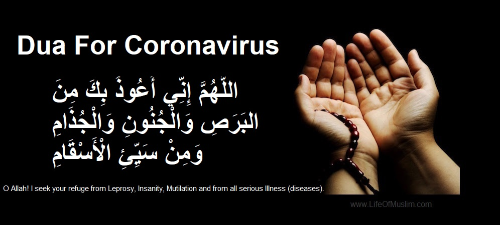 Dua For Coronavirus – Protection From Coronavirus