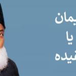 Do We Have Iman or Aqeedah? Imaan or Aqeeda Mai Farq by Dr. Israr Ahmed