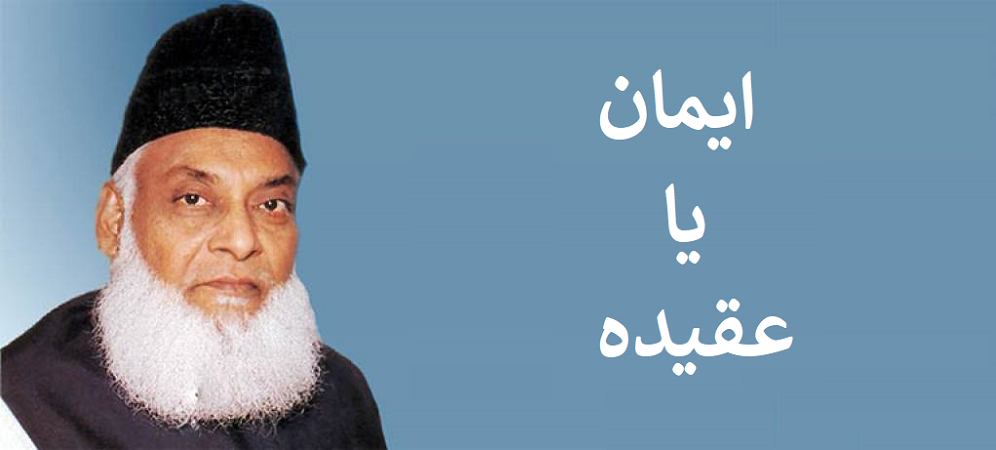 Do We Have Iman or Aqeedah Imaan or Aqeeda Mai Farq by Dr. Israr Ahmed - LOM