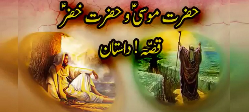 Story of Hazrat Khizar & Mousa