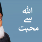 Do We Really Love Allah? | Intense Love to Someone Other Than Allah by Dr Israr Ahmad