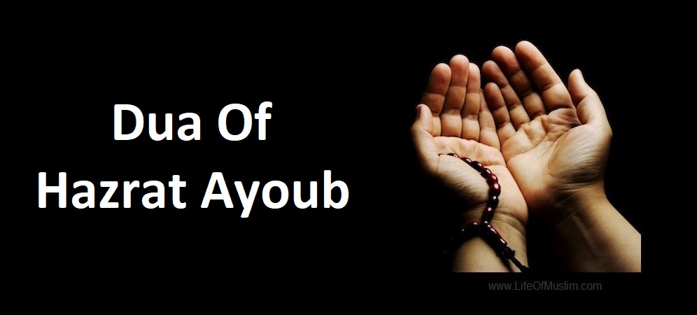 Dua Of Hazrat Ayoub – A Beautiful Dua When You Feel Sick