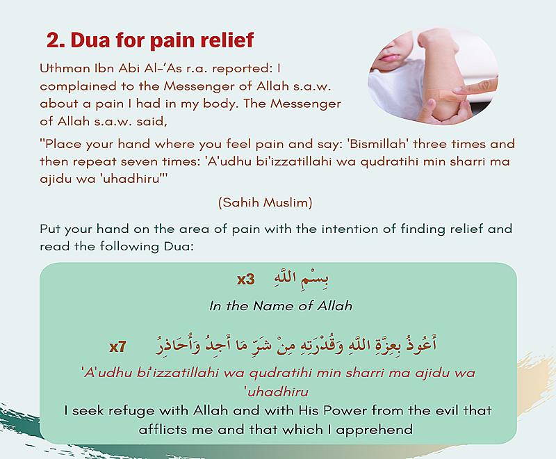 DUA FOR RELIEF