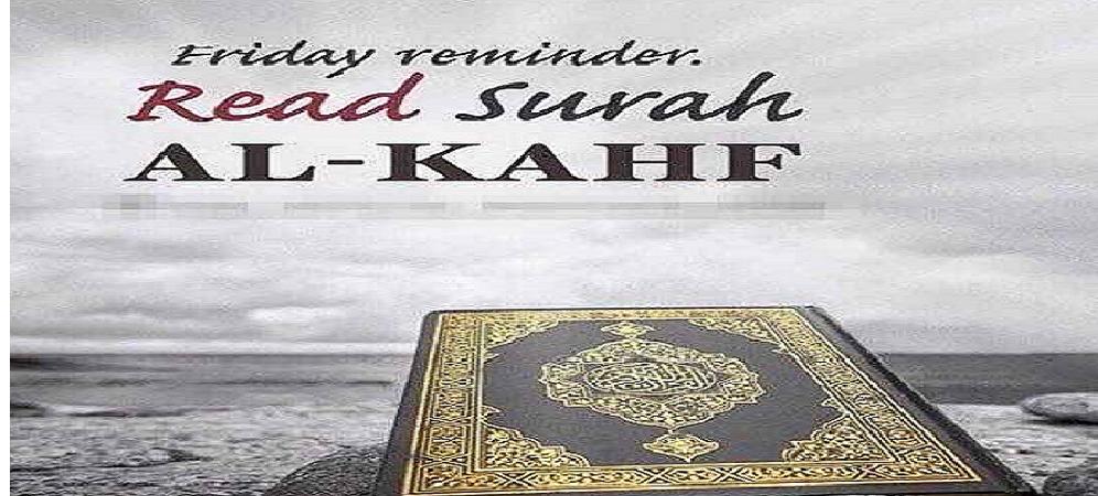 Benefits Of Reciting Surat Al Kahf On Friday
