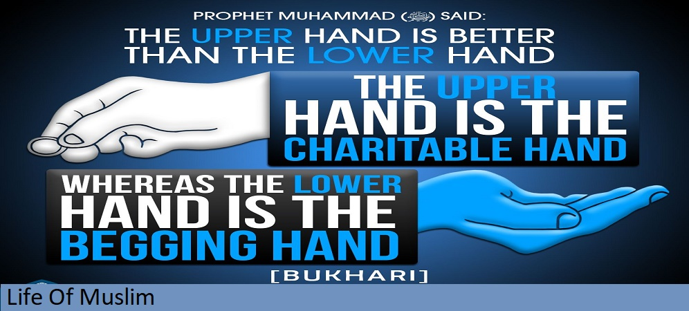 Upper Hand Is Better Than Lower Hand | Hadith