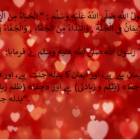 Haya Is The Part Of Faith And Obscenity Is Cruelty | Say No To Valentine Day