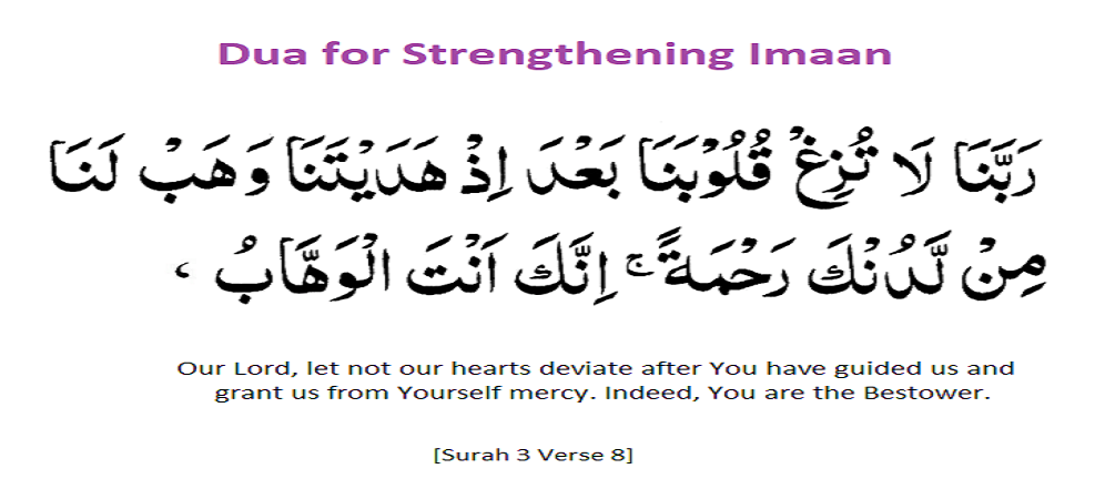 Dua For Strengthening Iman | Turn To Allah And Remember Him