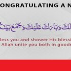 Dua For A Newly Married Couple | Nikkah Congratulating