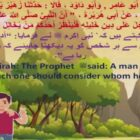 A Man Is Upon The Religion OF His Best Friend | A Friend In Deen Is A Friend Indeed