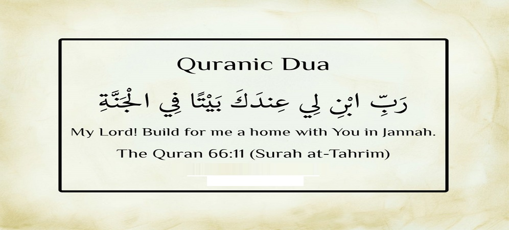 My Lord Build For Me A Home With You In Jannah | Quranic Dua