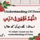 O Allah Grant Me Deep Understanding Of Deen   Dua