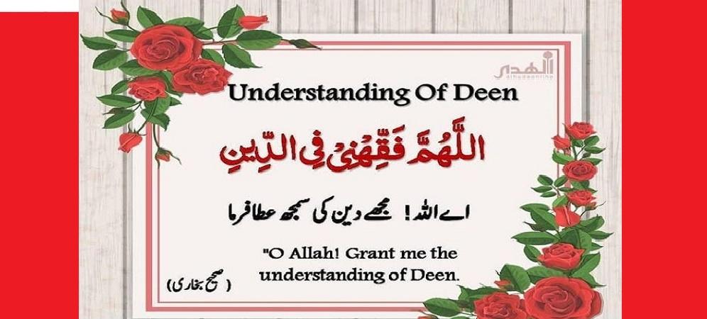 O Allah Grant Me Deep Understanding Of Deen | Dua