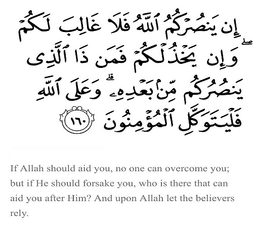 Who will Aid You | If He Should Forsake You No One Can Aid You After Him