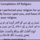 Islam Has Been Perfected For Muslims | Completion Of Religion