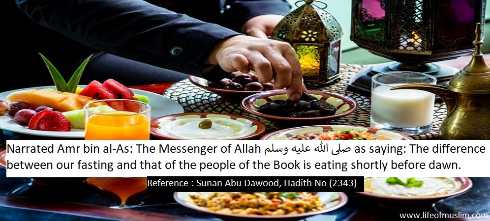 The Difference Between Our Fasting And That Of The People Of The Book