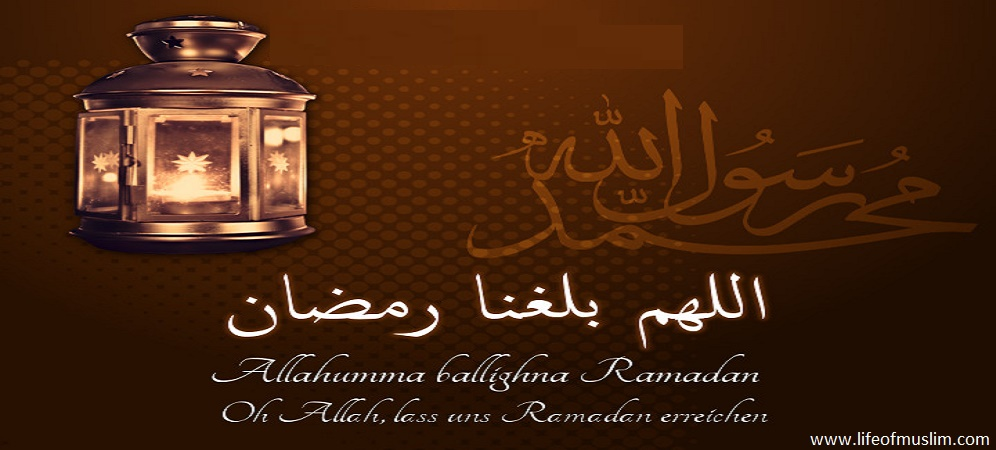 O Allah Let Us Reach The Month Of Ramadan