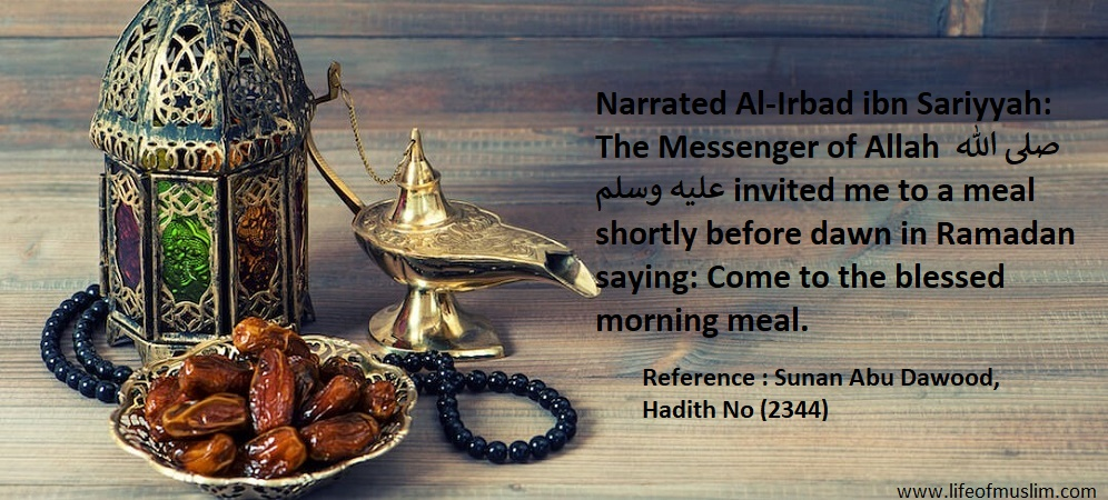 Come To The Blessed Morning Meal | بابرکت غداء پر آؤ