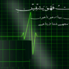 When I Am Ill, It Is He (Allah) Who Cures Me