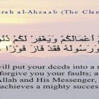 Whoever Obeys Allah And His Messenger | In The Light Of Quran