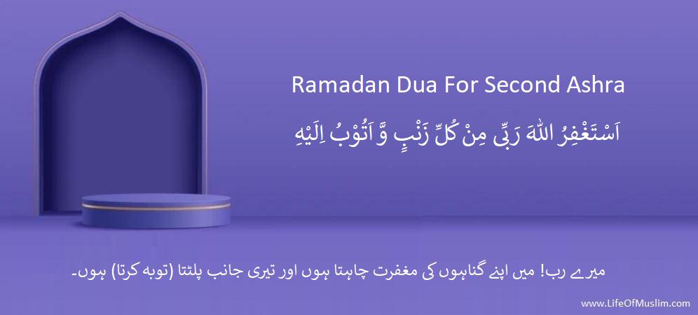 Ramadan Dua For Second Ashra - Dua For 2nd Ashra Of Ramadan