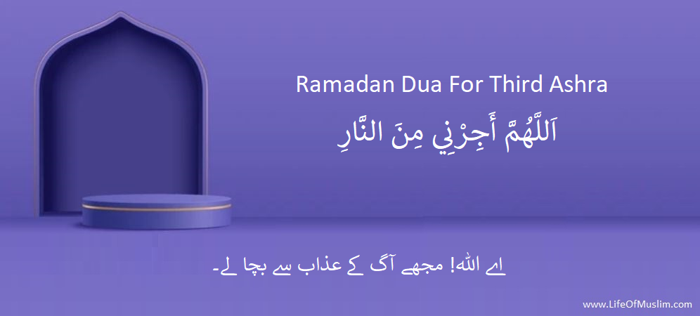 Ramadan Dua For Third Ashra - Dua For 3rd Ashra Of Ramadan