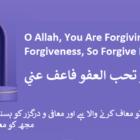 O Allah, You Are Forgiving And Love Forgiveness, So Forgive Me | Supplication