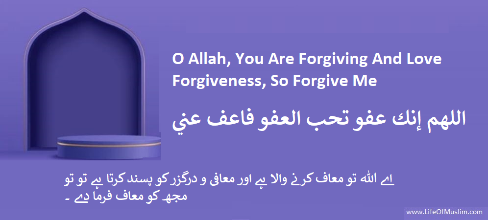 O Allah, You Are Forgiving And Love Forgiveness, So Forgive Me | Supplication