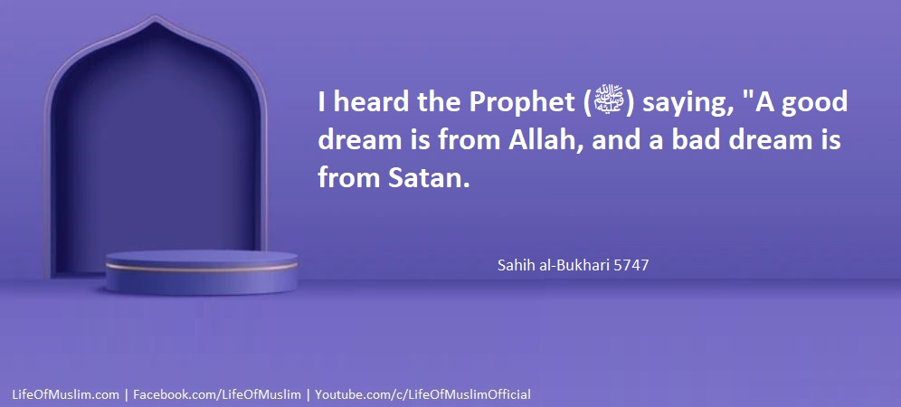 A Good Dream Is From Allah, And A Bad Dream Is From Satan