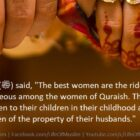 What Type Of Women Should One Seek In Marriage? | Hadith