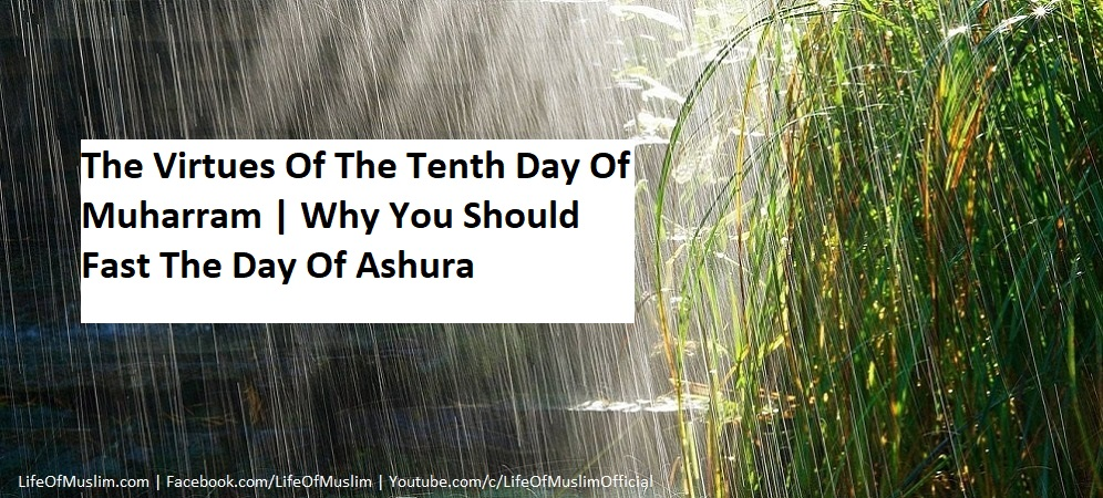 The Virtues Of The Tenth Day Of Muharram | Why You Should Fast The Day Of Ashura