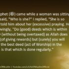 Best Deed In The Sight Of Allah Is That Which Is Done Regularly