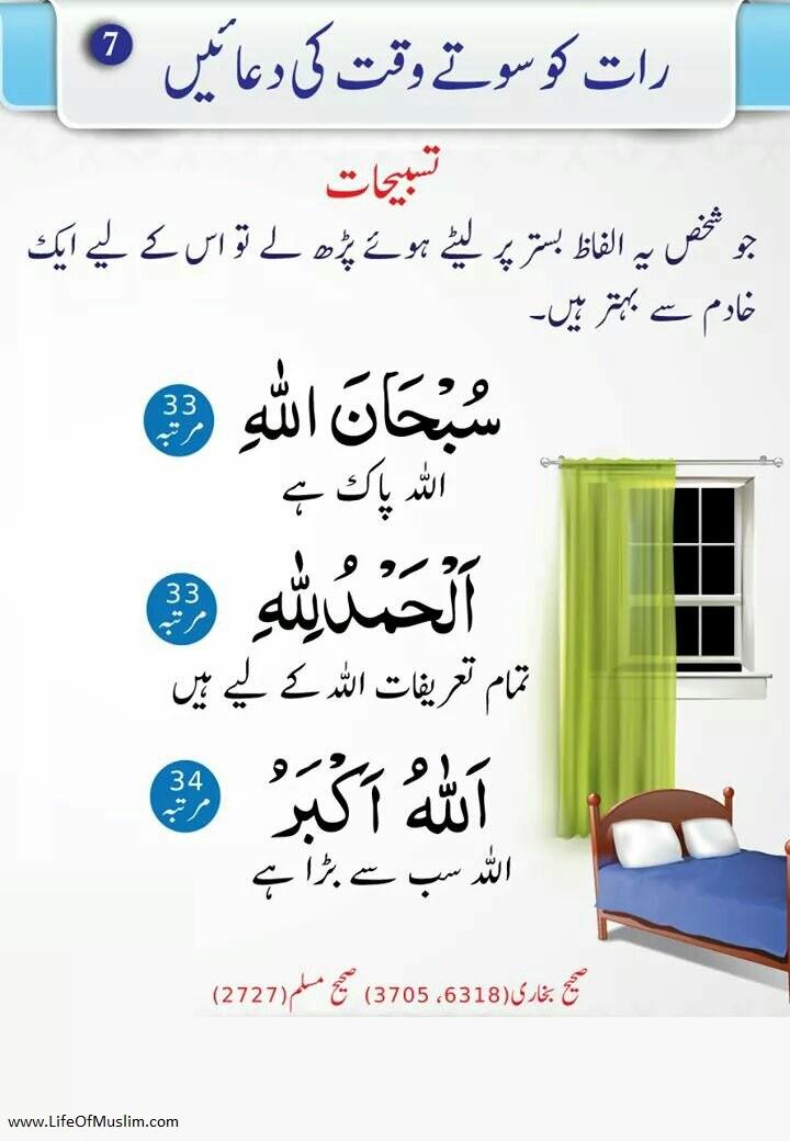 Rememberance Of Allah Before Falling Asleep   Raat kay Azkar