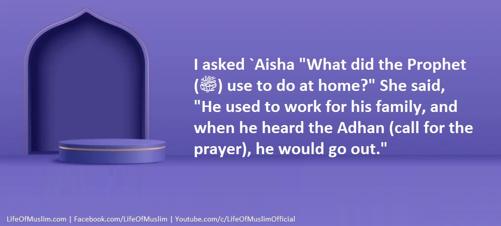 Prophet (P.B.U.H) Used To Work For His Family