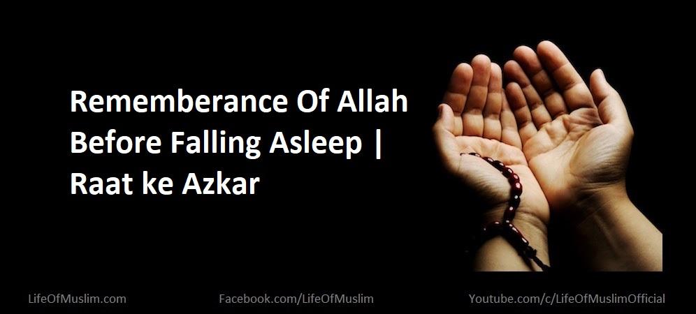 Rememberance Of Allah Before Falling Asleep   Raat ke Azkar