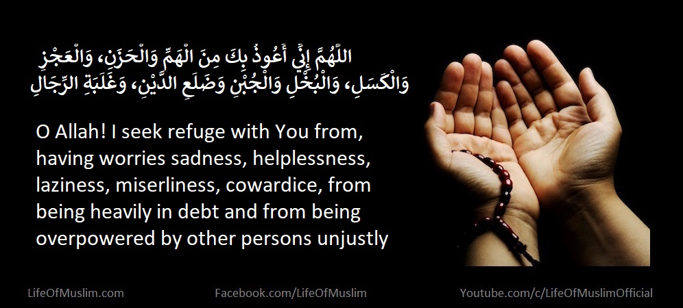 Dua To Remove Worries, Sadness, Helplessness, Laziness And Miserliness