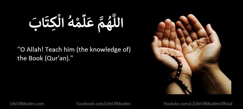 O Allah Teach The knowledge Of The Quran | Dua