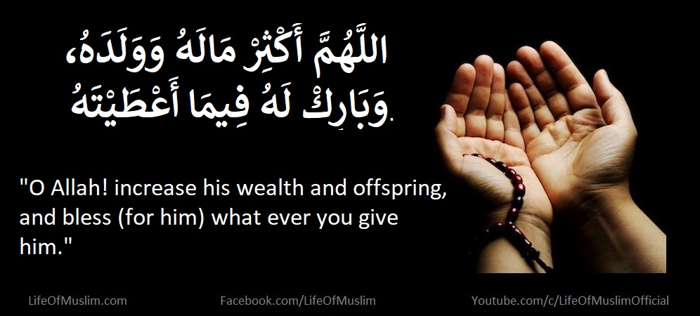 O Allah, Increase His Wealth And Offspring And Bless What Ever You Give Him | Dua
