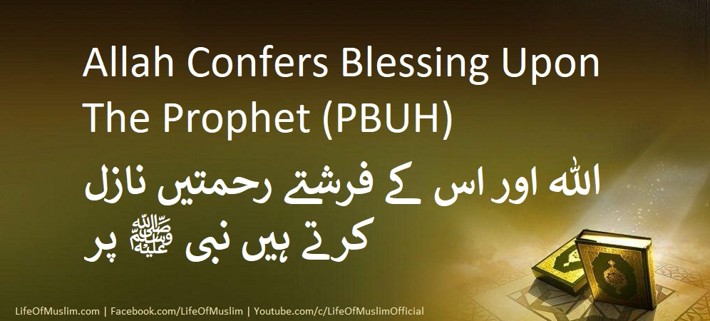 Allah Confers Blessing Upon The Prophet, and His Angels Ask Him To Do So