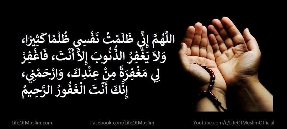 Invocation During The Salat (Prayer)